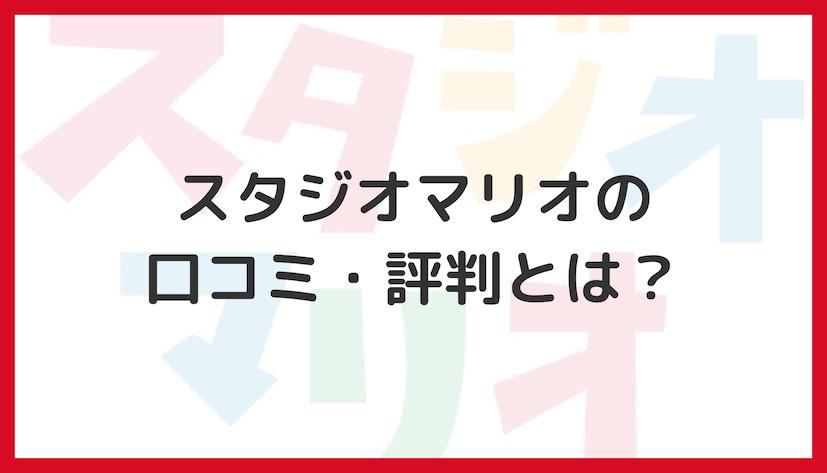 スタジオマリオのリアルな口コミ(評判)とは?七五三、お宮参り撮影の参考に!【体験談あり】