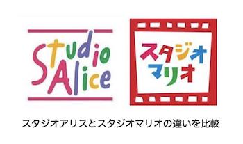 スタジオアリスとマリオの違い