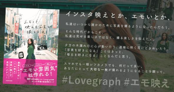lovegraphの本