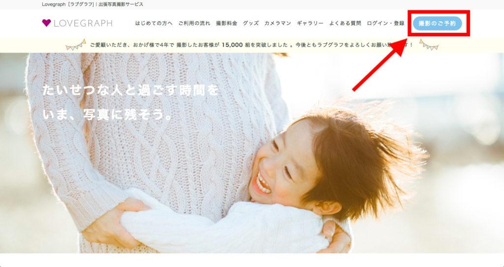 lovegraphカメラマン選び2-1