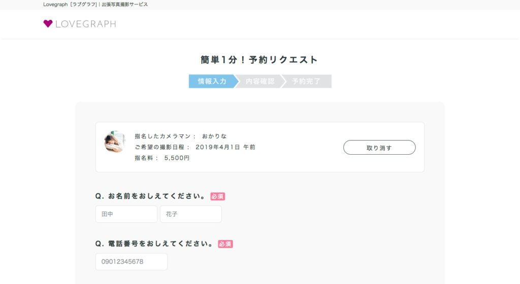 lovegraph予約画面_step1