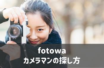 fotowa(フォトワ)で好みのカメラマンを見つけるオススメの方法【人気No.1でも指名料なし】