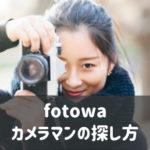 fotowaカメラマンの探し方サムネイル
