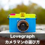 lovegarph カメラマン選び方 サムネイル