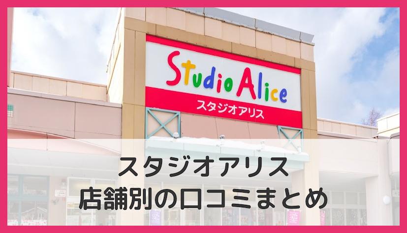 スタジオアリスの店舗別の口コミまとめ【お近くのアリスの評判は?】