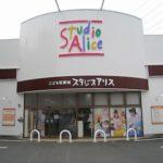 スタジオアリス(サムネ)
