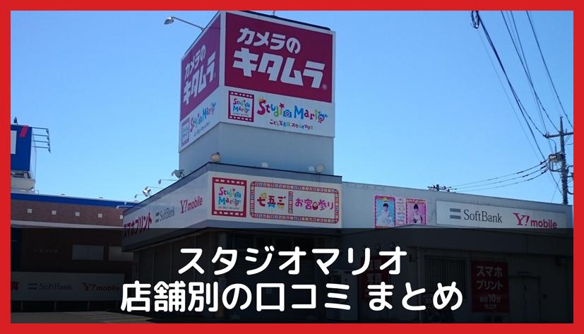 スタジオマリオの店舗