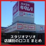 スタジオマリオ店舗(サムネ)