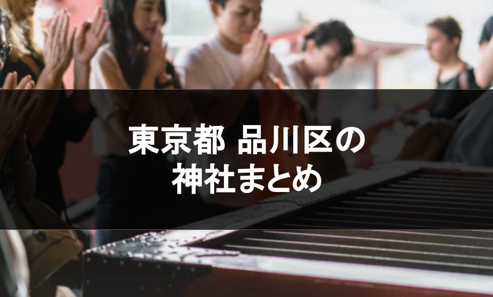 東京都品川区の神社一覧 | 出張撮影(写真撮影)のおすすめスポット【※随時追加中】