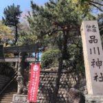 品川神社(品川区)
