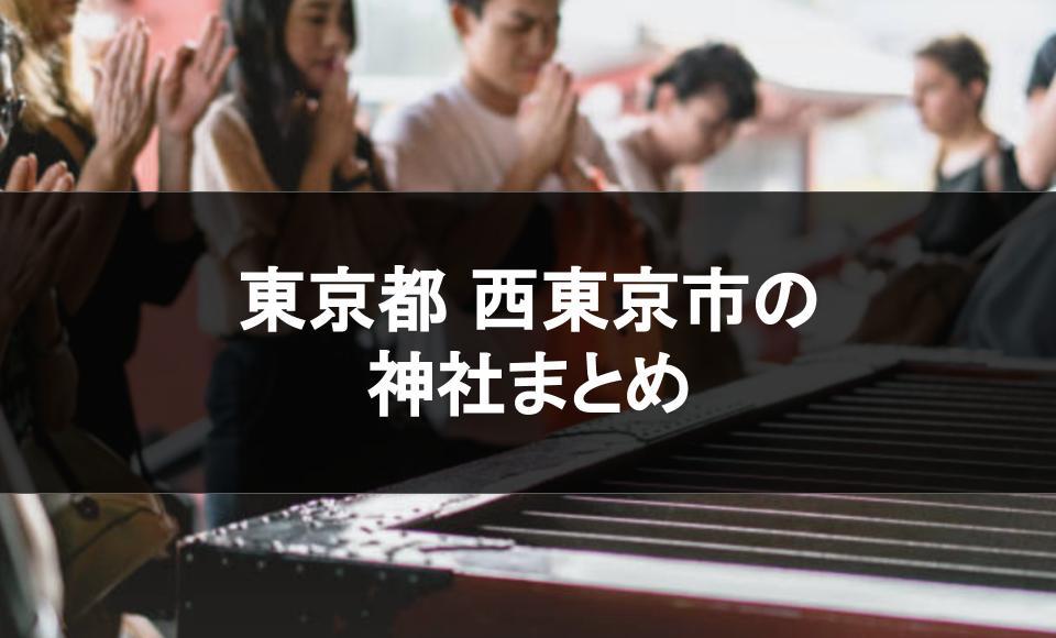 西東京市の神社一覧 | 出張撮影(写真撮影)のおすすめスポット【※随時追加中】