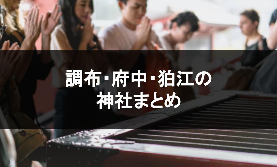 「調布・府中・狛江」の神社一覧 | 出張撮影(写真撮影)のおすすめスポット【※随時追加中】