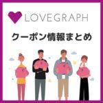 Lovegraoh(クーポン)サムネ