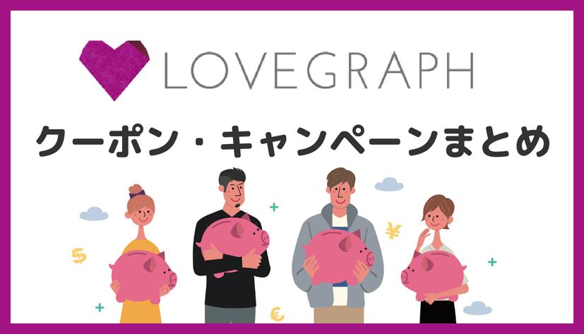 Lovegraphクーポン情報