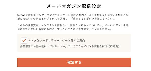 fotowaのメールマガジン配信設定
