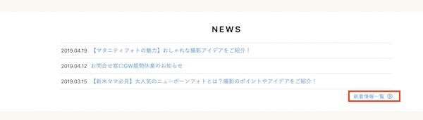 fotowaの公式情報ページ