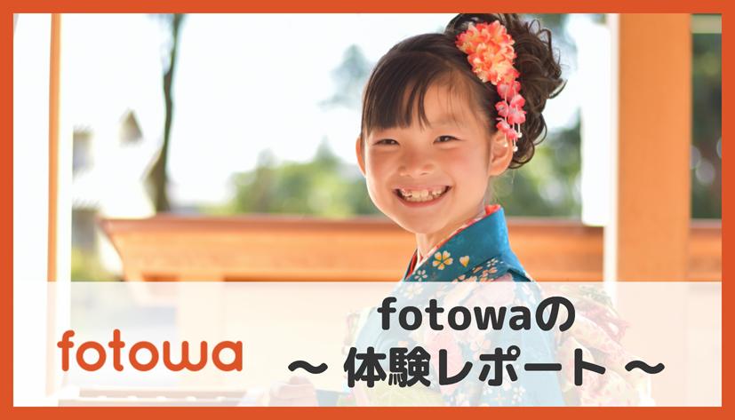 【体験談】口コミで評判のfotowa(フォトワ)を実際に体験しました!