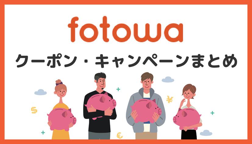 【2019年最新版】fotowa(フォトワ)の割引クーポン・キャンペーン情報まとめ
