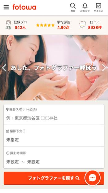 fotowa(フォトワ)のSPトップ