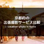 京都の出張撮影サービス比較(サムネ)