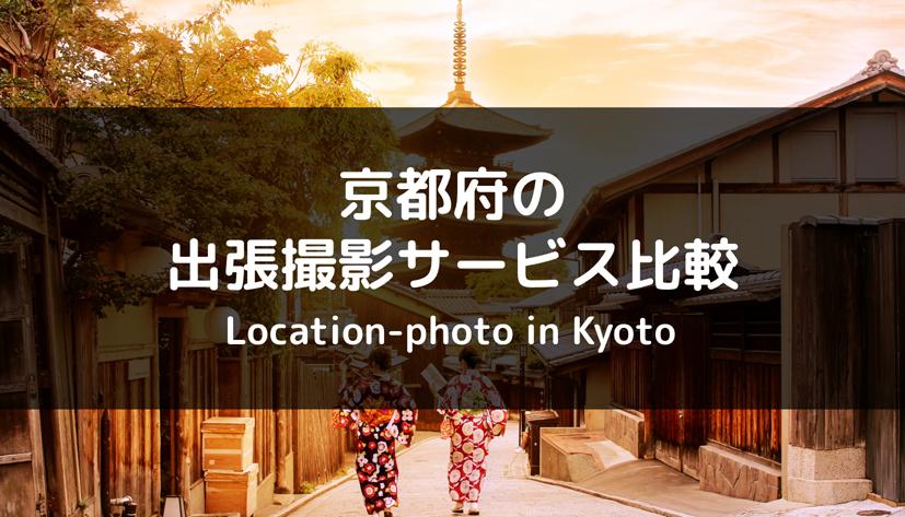 【最新版】京都府でおすすめの出張撮影・出張カメラマンサービス8選
