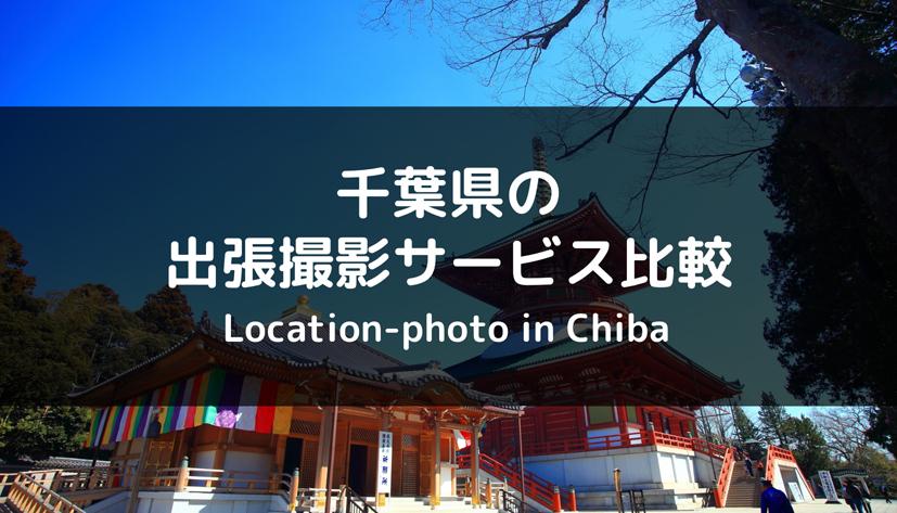 【おすすめは?】千葉県の出張撮影サービス 8社の料金を比較! 〜出張カメラマンを呼ぼう〜