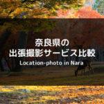 奈良県の出張撮影サービス比較_サムネイル