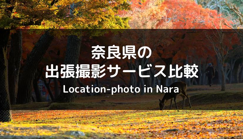 【徹底比較】奈良県でおすすめの出張カメラマン・出張撮影サービスまとめ!