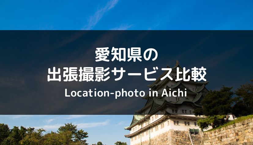 【2019年最新版】愛知県でおすすめの出張撮影サービスを徹底比較!