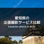 愛知県の出張撮影・出張カメラマンサービス_サムネイル