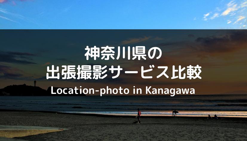 【厳選8社】神奈川県でおすすめの出張カメラマン・出張撮影サービスは?各社の特徴を徹底比較!