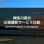 神奈川県の出張撮影・出張カメラマンサービス_サムネイル