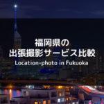 福岡県の出張撮影 比較(サムネ)