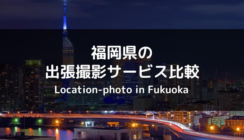 【七五三・お宮参りにおすすめ!】福岡県の出張撮影(出張カメラマン)を徹底比較