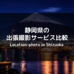 静岡県の出張撮影 比較(サムネ)
