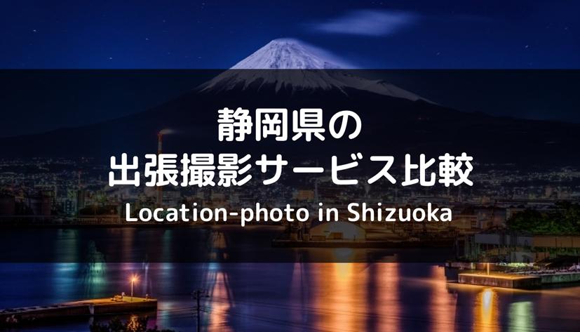【おすすめは?】静岡県の出張撮影サービス比較!注目4社を徹底比較