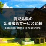 鹿児島県の出張撮影サービス比較(サムネ)