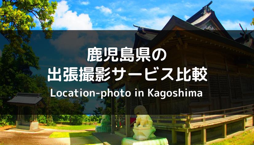 【徹底比較】鹿児島県で出張カメラマンを呼ぼう!おすすめの出張撮影サービスは?