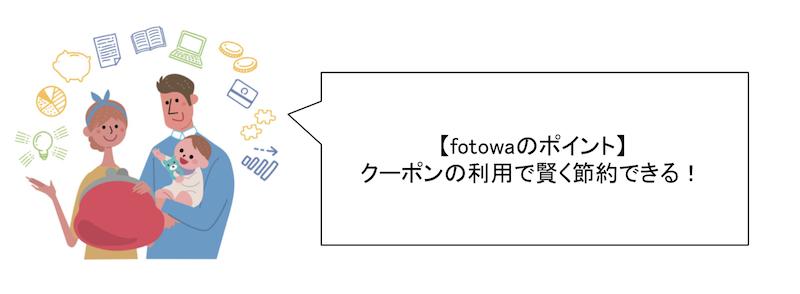 fotowaクーポンコード情報