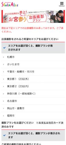 スタジオアリスお宮参り出張撮影の予約サイトトップ