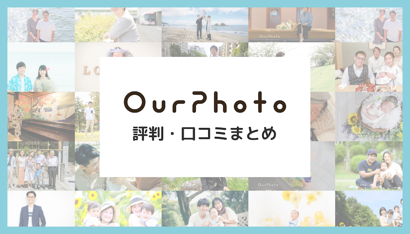OurPhoto(アワーフォト)の評判・口コミまとめ!〜利用者の満足度は?〜