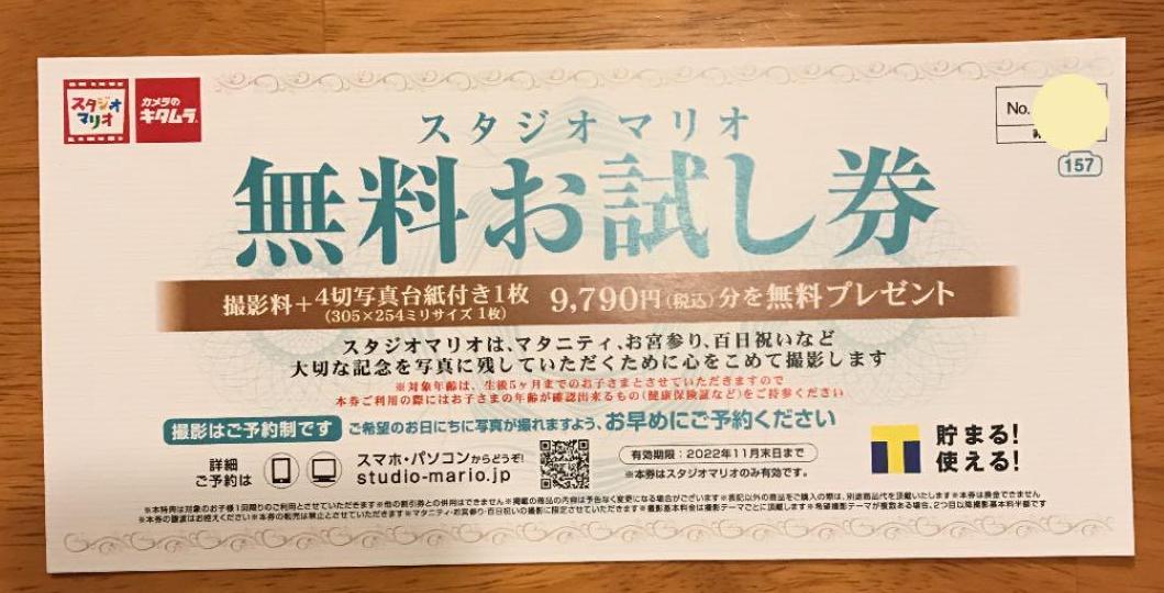 スタジオマリオの無料お試し券(157)