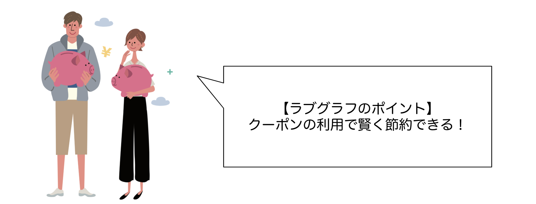 ラブグラフのクーポンコード割引情報