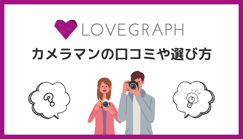 ラブグラフのカメラマンの口コミを確認しよう!おすすめカメラマンの選び方