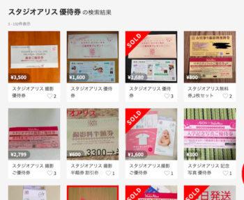 メルカリ-スタジオアリスのクーポン・株主優待券の検索結果