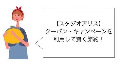 スタジオアリスのクーポン・株主優待券・キャンペーンまとめ