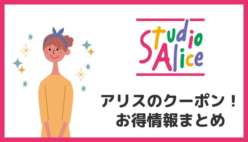 スタジオアリスのクーポン券・株主優待券・キャンペーン