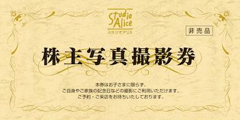 スタジオアリスの株主優待券
