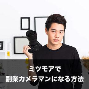 ミツモアのカメラマン (サムネ)