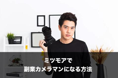 ミツモア(MeetsMore)で副業カメラマンになる方法!気になる報酬額・手数料とは?